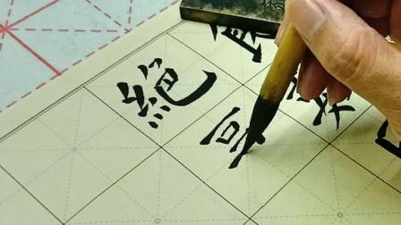 竖弯钩如何干净利落的出钩,学会这个笔法,让你不再描、不再画
