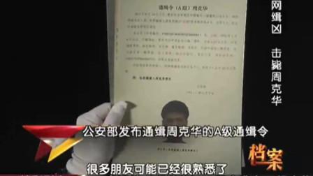 周克华档案:公安部对周克华下发了级别最高的A级通缉令,数量达到186万份之多!