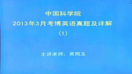 中国科学院2013年3月考博英语真题及详解