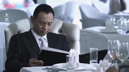 大男当嫁:土豪用英文菜单羞辱穷大叔,谁料大叔一开口,服务员都懵了