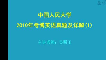 中国人民大学2010年考博英语真题及详解