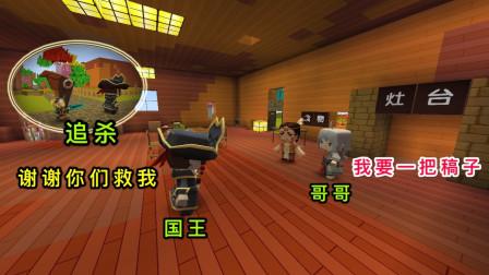 迷你世界:国王的奖赏,卡卡选择了金钱,小龙却只要一把稿子