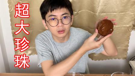 """小伙自制""""超大珍珠""""奶茶,和普通奶茶有什么区别?"""