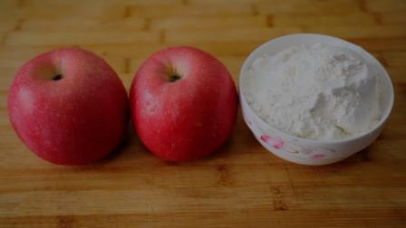 1碗面粉,2个苹果,你最想不到的做法,松软香甜,比面包好吃