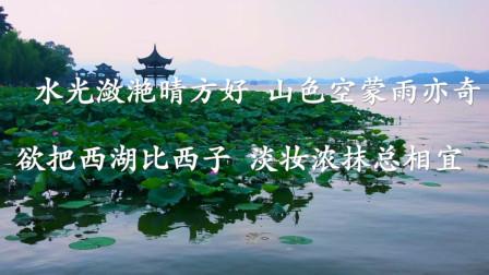 长江流域+河西走廊 自驾游 第4集 杭州 预告