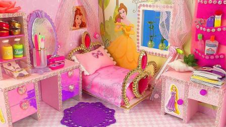 DIY芭比公主的小物件,美轮美奂的芭比房,美美的睡个觉吧!