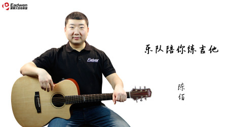 爱德文吉他教室零基础教学—乐队陪你练吉他76上