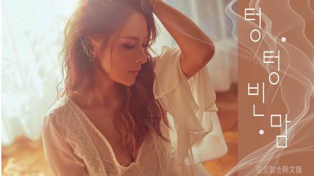韩国歌手终于对《空空如也》下手了!一开口就忘了原唱