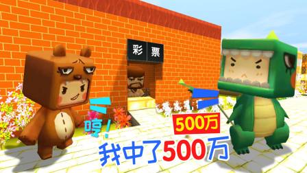 迷你世界小肥龙买彩票中奖500万熊孩子嫉妒半夜去偷结果被发现