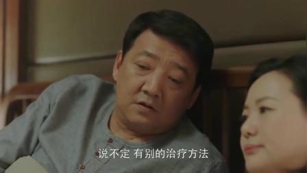 小欢喜:季胜利好暖!在刘静确诊了乳腺癌之后,季胜利坚定鼓励、默默陪伴