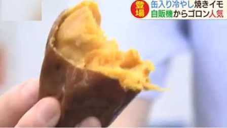 夏日限定冰烤红薯!日本自动贩卖机出售中,边吃还能边做公益