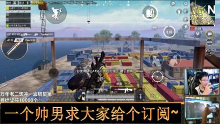 和平精英奇怪君 开局11杀出N港 结尾单人灭两队吃鸡 奇怪君和平精英游戏实况