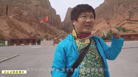 """新疆这处峡谷,门口写着""""神秘""""二字,很好奇里面会有什么?"""