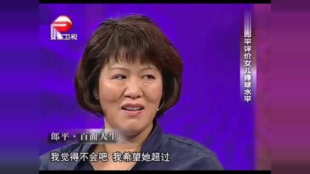 郎平女儿也打排球,竟这样评价女儿排球技术,直言和自己不能比!