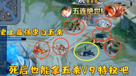 王者荣耀:史上最幸运的五杀,剑仙李白死后收割五杀V9特权?