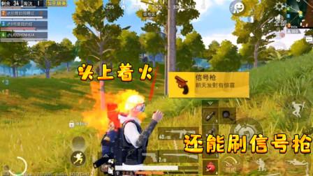 和平精英:全图最稀有的手雷还能这么玩?头上着火还刷信号枪