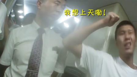 醉酒男子在列车车厢内大闹并殴打乘警:我想上天