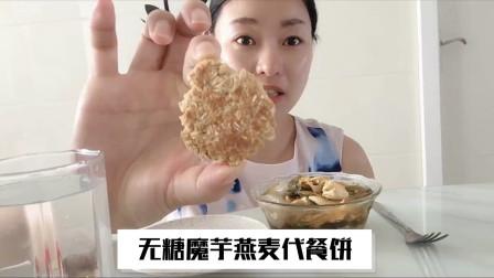 自制魔芋燕麦代餐饼干,菠萝姐姐负责任的又是试验又是试吃!