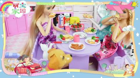 芭比娃娃玩具分享:芭比晨间换装游戏