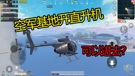 小月亮真相来了114:直升机都有了!这下空军基地终于能进啦?