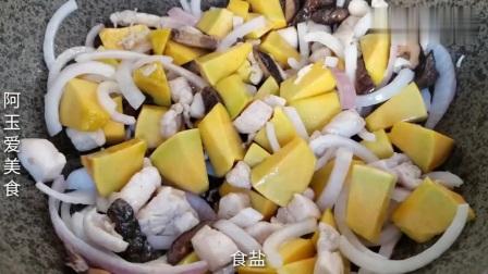 一块南瓜一块鸡肉,教你意想不到的吃法,鲜香美味,出锅一块不剩