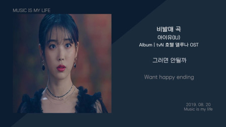 「MV」IU - Our Happy Ending(歌词版)