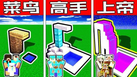 我的世界Minecraft:菜鸟vs高手vs上帝 家庭超级无敌游泳池建立