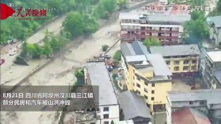 航拍汶川县暴雨重灾区三江镇