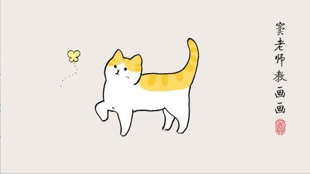 简笔画猫咪4窦老师教画画