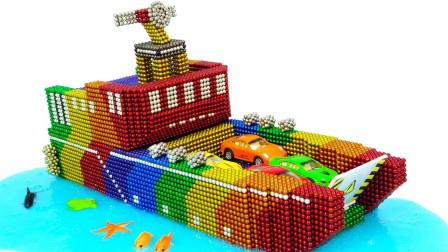 儿童创意手工DIY,磁力球玩具的组装拼接,装载赛车的轮船登场运输!