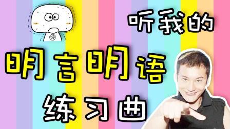 人间油物黄晓明最新单曲《明言明语练习曲》