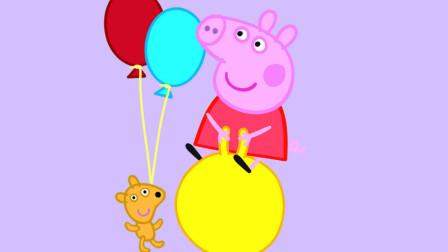 小猪佩奇坐气球玩耍弄儿童卡通简笔画