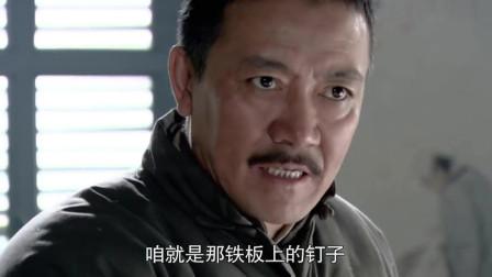 闯关东:朱开山出手了!对付小人就该斗他!