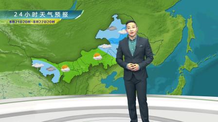8月21日内蒙古天气预报,阿拉善和东部地区有降水,局地中雨,中部地区天气晴朗