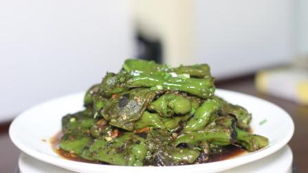 这才是虎皮青椒的正宗做法,传统而不失经典,鲜香醇厚,巴适得板