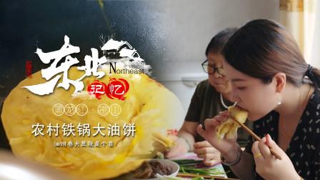 5味军师 第0001期 东北农村铁锅大油饼再卷上大葱太香了,东北人的最爱