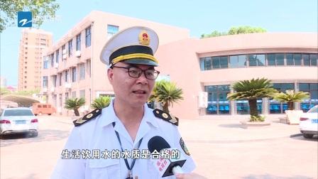 全力救灾  重建家园:台州临海——加强生活饮用水监测 新闻深一度 20190821