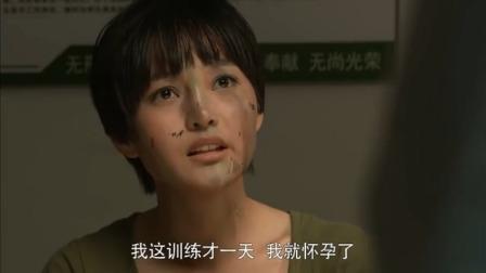 火凤凰:军医向女兵问话,哪知女兵慌了:我才训练一天就怀孕啦