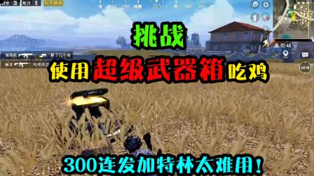 突击手蜜獾:挑战用超级武器吃鸡!300连发加特林+自动追踪导弹!