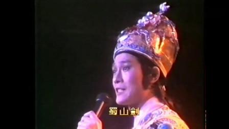 84年郑少秋37岁穿着龙袍献唱蜀山主题曲,儒雅帅气无人能及!
