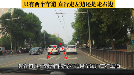 只有两个车道,直行走左边还是走右边,原来学问还这么大