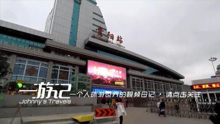 一个人的旅行:到达贵州贵阳站,开启贵阳之旅