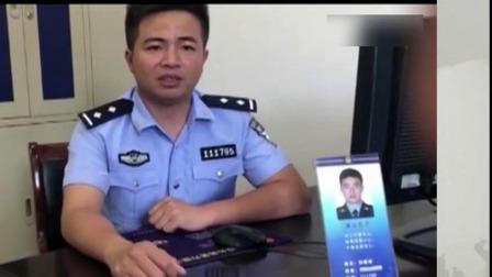 民警隔空霸气呵斥 骗子乖乖退钱 每日新闻报 20190821 高清版