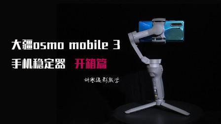 开箱灵眸 Osmo Mobile 3手机稳定器折叠后仅为405克一部手机大小