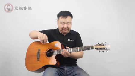 老姚吉他从零起步基础教学(64)《完美生活》