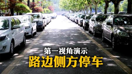 新手司机开车上路,侧方停车很头疼,第一视角演示教你停车很简单
