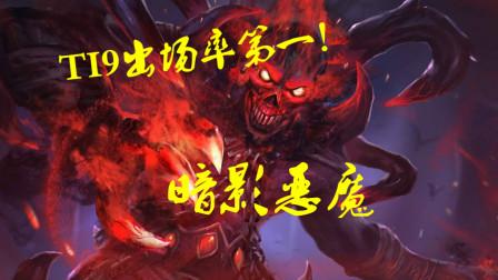 【菜狗强DOTA2教学】--TI9最佳辅助,暗影恶魔教学