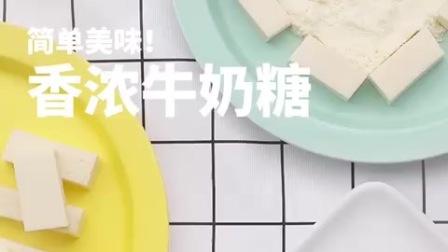 今日一分钟私房美食:香浓牛奶糖