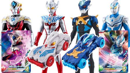 泰迦奥特曼变形战车变形玩具和奥特曼街机卡片玩具