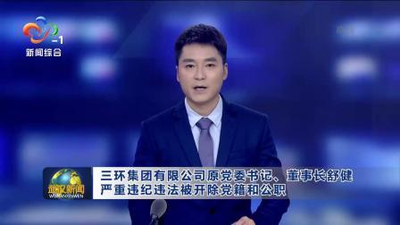 """三环集团有限公司原董事长舒健被"""""""""""